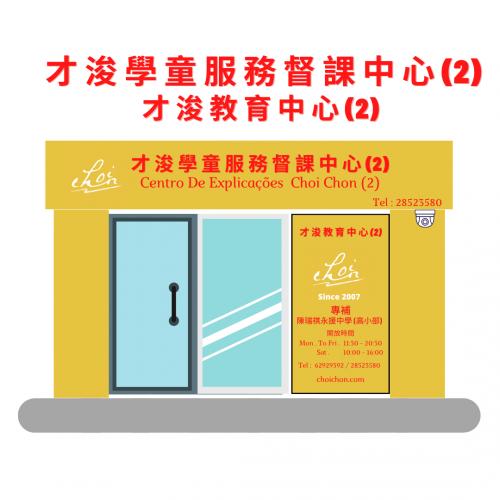 才浚學童服務督課中心2