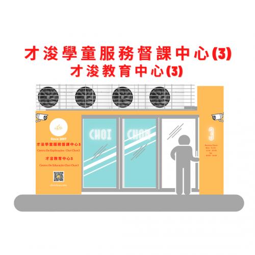 才浚學童服務督課中心3